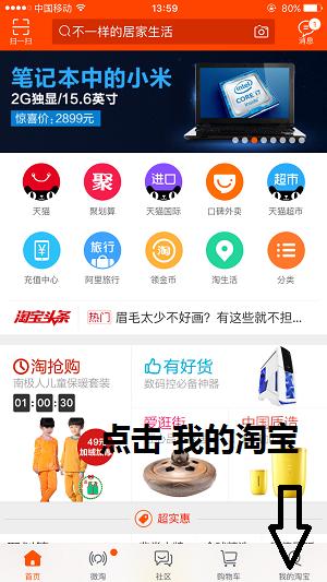 道家阴符派博客--详细图示说明淘宝手机客户端如何修改或删除差评--淘宝 1