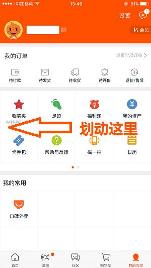 道家阴符派博客--详细图示说明淘宝手机客户端如何修改或删除差评--淘宝 2