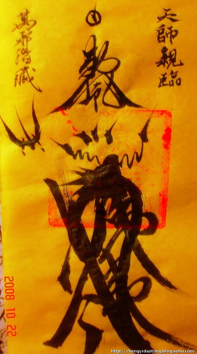 道家阴符派博客--道家阴符派符咒上中下三品分类细解--符咒 7