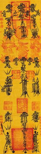 道家阴符派博客--正一派龙虎山天师道符咒赏析--符咒 8