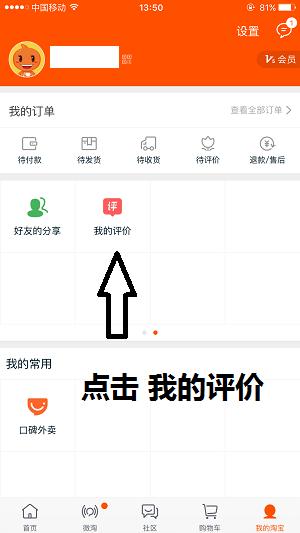 道家阴符派博客--详细图示说明淘宝手机客户端如何修改或删除差评--淘宝 3