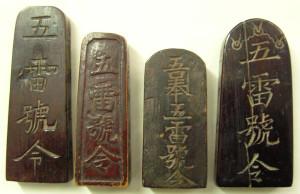 yinfupai--道教令牌法器--令牌 4