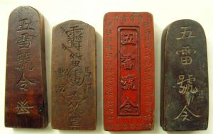 yinfupai--道教令牌法器--令牌 2