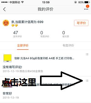道家阴符派博客--详细图示说明淘宝手机客户端如何修改或删除差评--淘宝 4