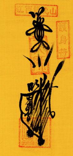 道家阴符派博客--正一派龙虎山天师道符咒赏析--符咒 6