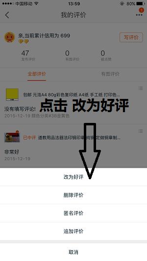 道家阴符派博客--详细图示说明淘宝手机客户端如何修改或删除差评--淘宝 5