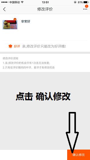 道家阴符派博客--详细图示说明淘宝手机客户端如何修改或删除差评--淘宝 6