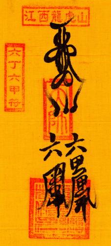 道家阴符派博客--正一派龙虎山天师道符咒赏析--符咒 4