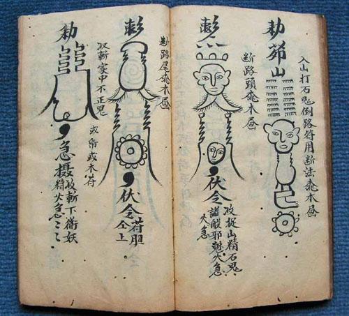 道家阴符派博客--道家阴符派符咒上中下三品分类细解--符咒 4