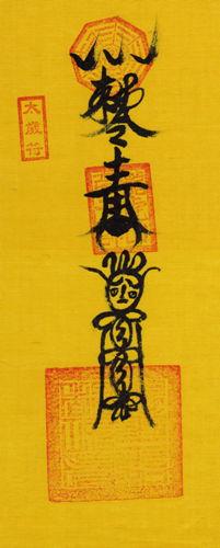 道家阴符派博客--正一派龙虎山天师道符咒赏析--符咒 3