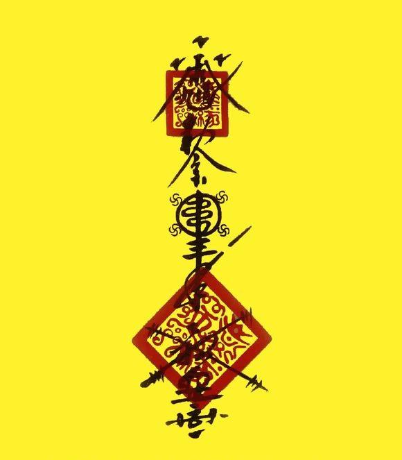 道家阴符派博客--道家阴符派符咒上中下三品分类细解--符咒 6