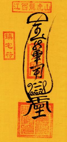 道家阴符派博客--正一派龙虎山天师道符咒赏析--符咒 2