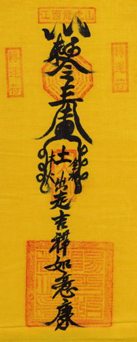 道家阴符派博客--正一派龙虎山天师道符咒赏析--符咒 1