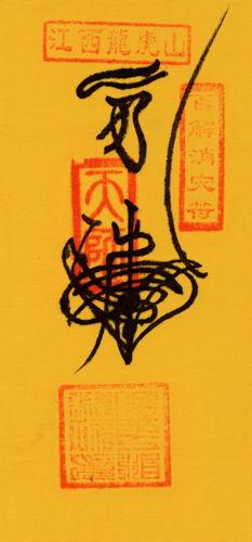 道家阴符派博客--正一派龙虎山天师道符咒赏析--符咒 9