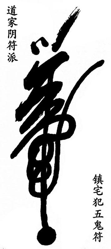 道家阴符派博客--常用便利符咒之一:镇宅犯五鬼符咒画法及咒语--五鬼