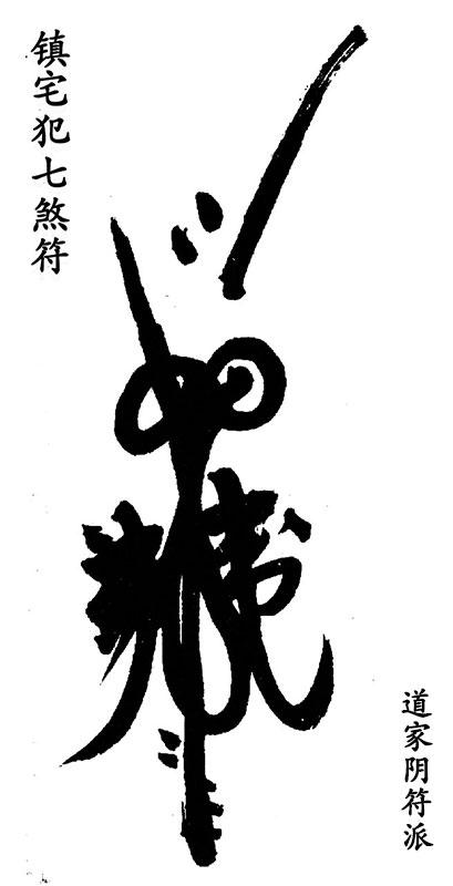 道家阴符派博客--常用便利符咒之二:镇宅犯七煞符咒画法及咒语--七煞