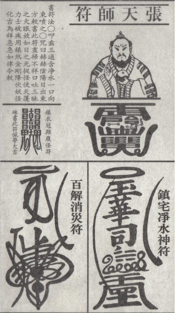 道家阴符派博客--天师符法--符咒 1