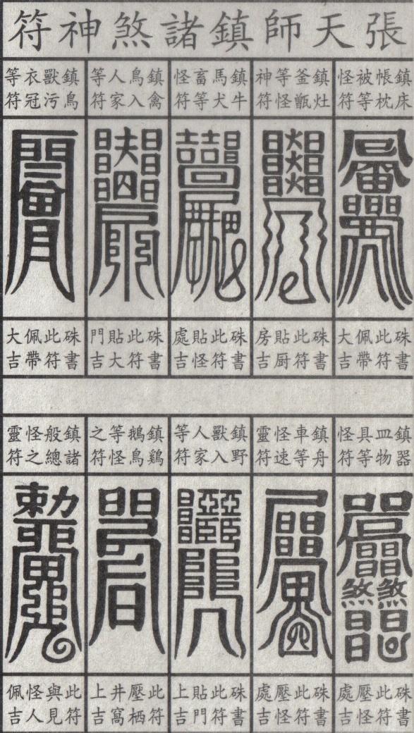 道家阴符派博客--天师符法--符咒 2