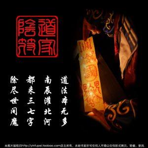 道家阴符派博客--道家阴符派店铺上的符咒图片代表什么?--符咒的秘密