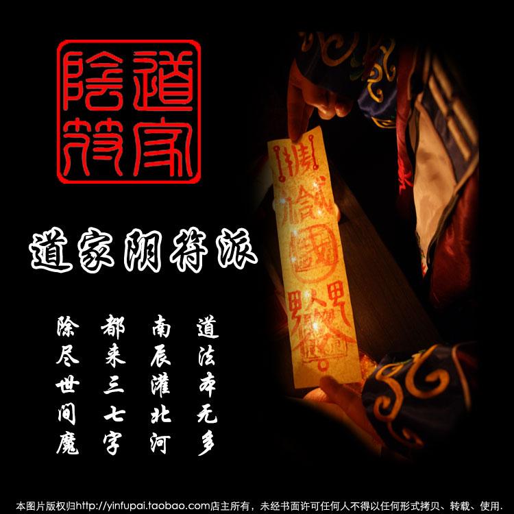 道家阴符派博客--道家阴符派符咒上中下三品分类细解--符咒 9